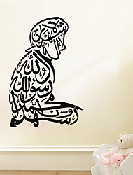 4051 High quality Islamic Muslim Art, Islamic Calligraphy (Bismillah) Wall Sticker Home Room decor